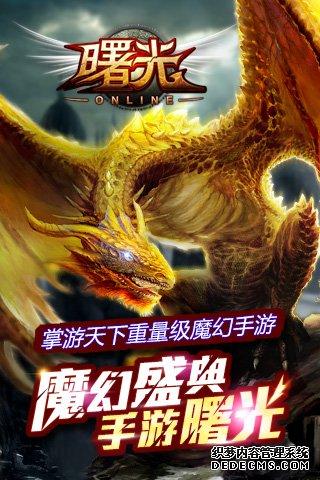 大型魔幻手游曙光Online20日当乐iOS版本首测