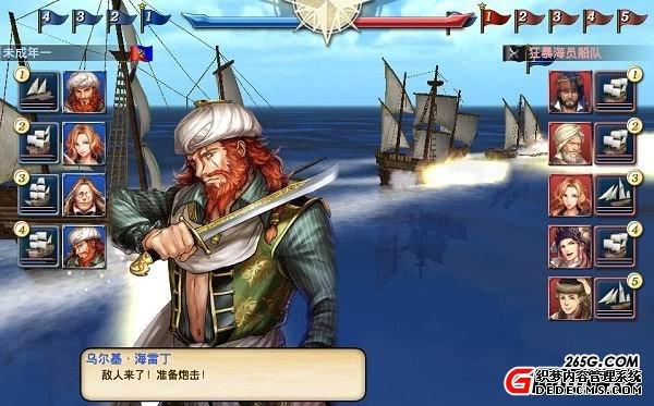 日本光荣正版出品大航海时代5印象站上线