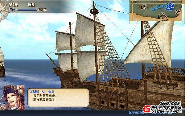大航海时代5梦回航海世纪全新背景大公开