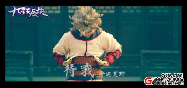 姜潮虚实变幻 华丽演绎九星天辰诀主题曲MV
