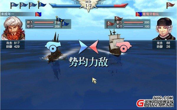 大航海时代5环环相扣战略满点全新海战解析