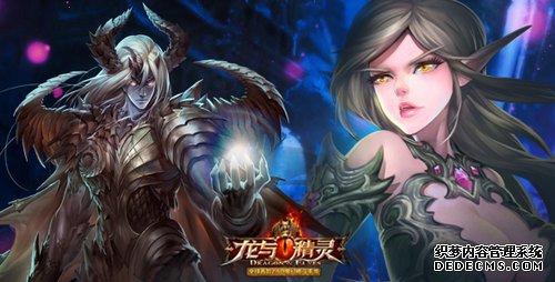 龙与精灵宣传视频流出进入掌中魔幻世界