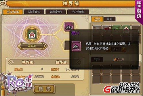 强化势在必行 中国页游网RO重现打造最强战力