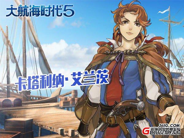 日本光荣正版出品大航海时代5历代角色大公开