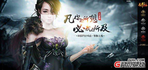 新游天书世界剧情CG首曝 将于3月27日首测